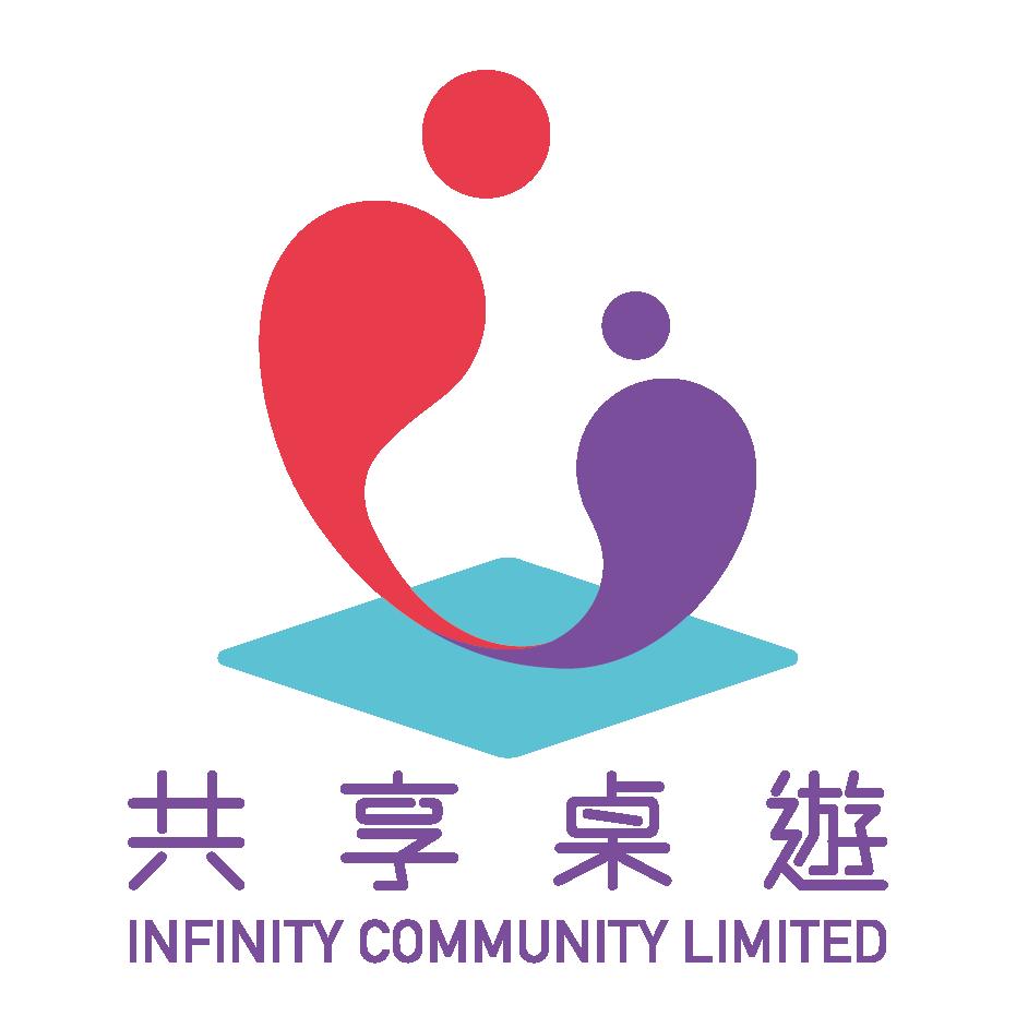 Infinity Community 共享桌遊